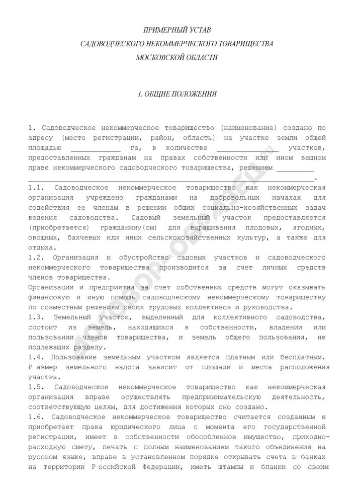 Примерный устав садоводческого некоммерческого товарищества Московской области. Страница 1