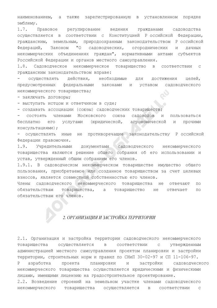Примерный устав садоводческого некоммерческого товарищества Московской области. Страница 2