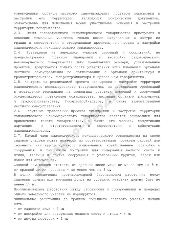 Примерный устав садоводческого некоммерческого товарищества Московской области. Страница 3
