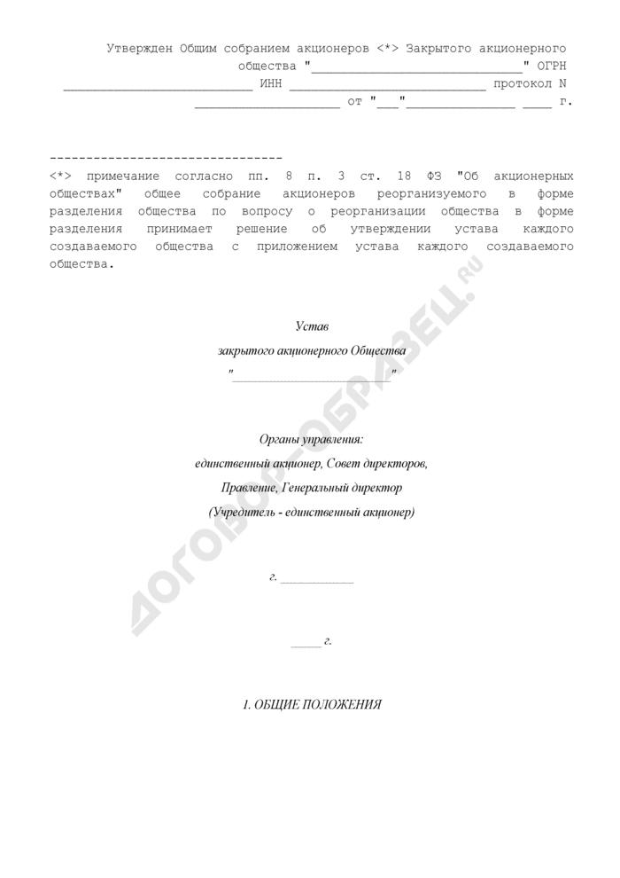 Устав закрытого акционерного общества, созданного в результате разделения (все акции общества принадлежат единственному акционеру; органы управления: единственный акционер, совет директоров, правление, генеральный директор). Страница 1