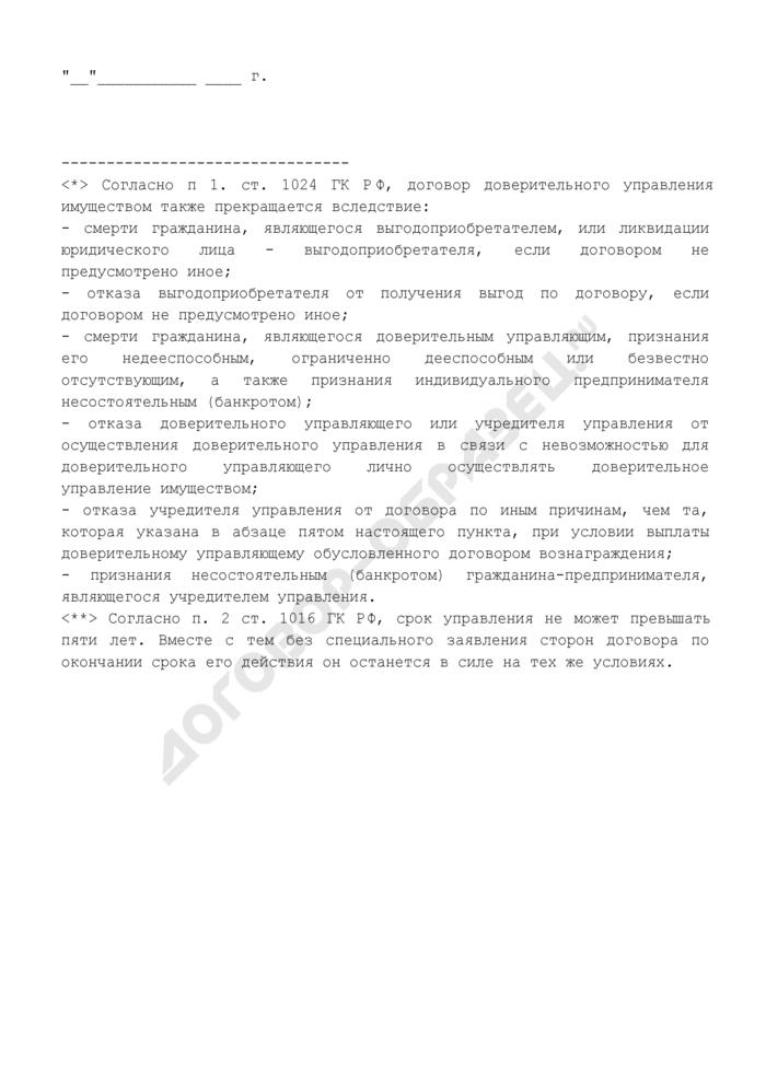 Уведомление учредителя управления о прекращении договора доверительного управления имуществом. Страница 2