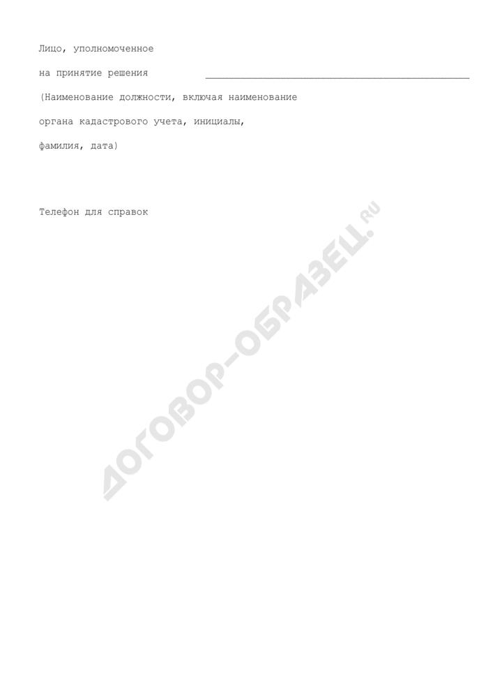 Уведомление Федерального агентства кадастра объектов недвижимости о принятии решения о приостановлении (об отказе) в проведении кадастрового учета. Страница 2