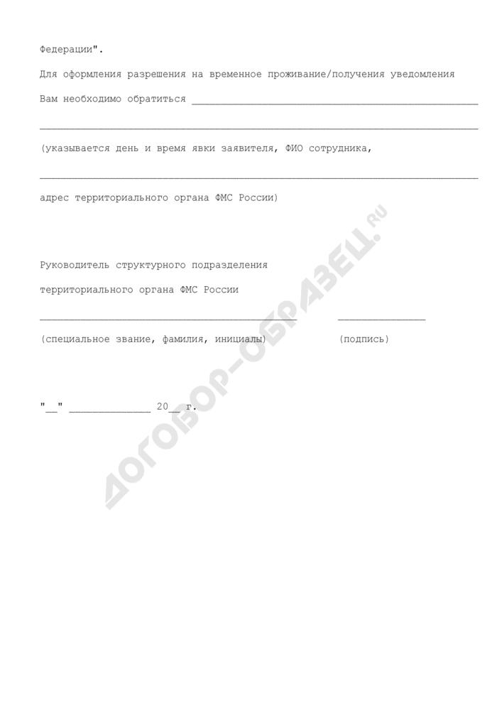 Уведомление Федеральной миграционной службы о разрешении (отказе в выдаче разрешения) на временное проживание в Российской Федерации (образец). Страница 2