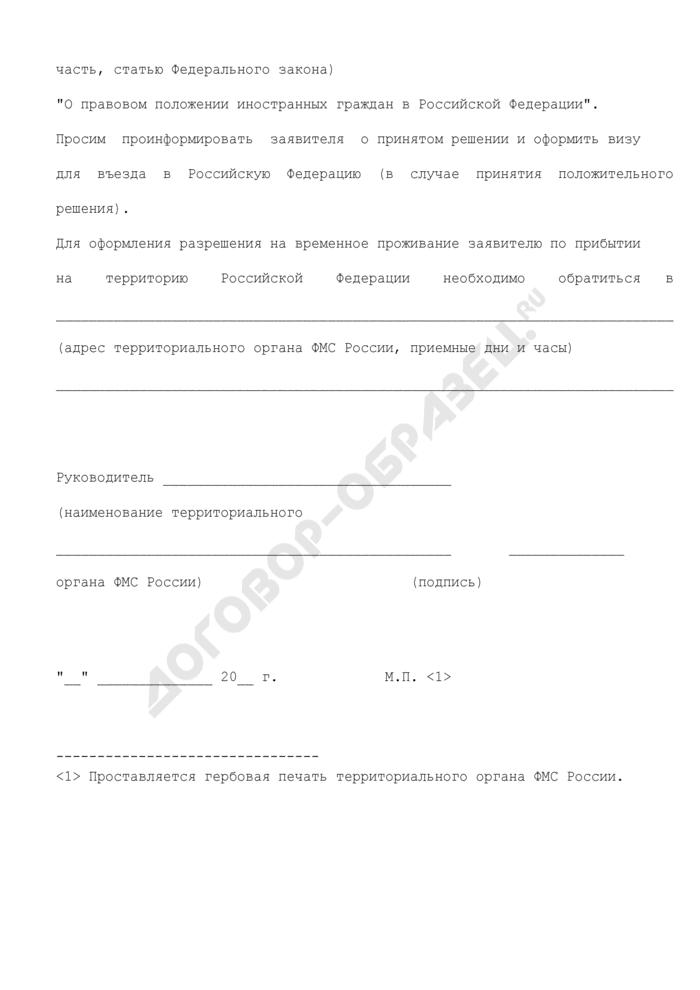Уведомление Федеральной миграционной службы о принятом по заявлению решении о разрешении (отказе) на временное проживание в Российской Федерации (образец). Страница 2
