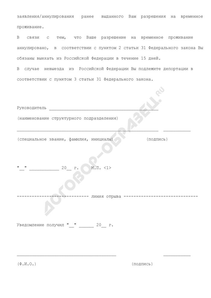 Уведомление Федеральной миграционной службы об отказе в выдаче разрешения на временное проживание в Российской Федерации (аннулировании разрешения) (образец). Страница 2