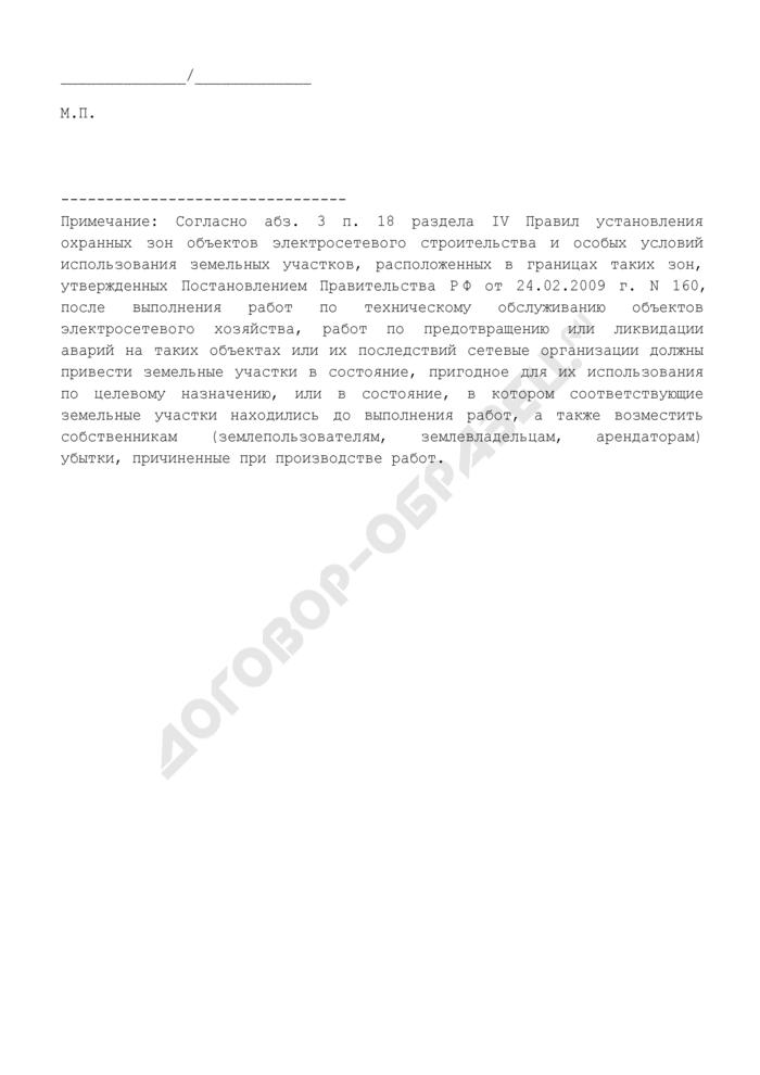 Уведомление физическому лицу или индивидуальному предпринимателю о проведении плановых (регламентных) работ по техническому обслуживанию объекта электросетевого хозяйства. Страница 3