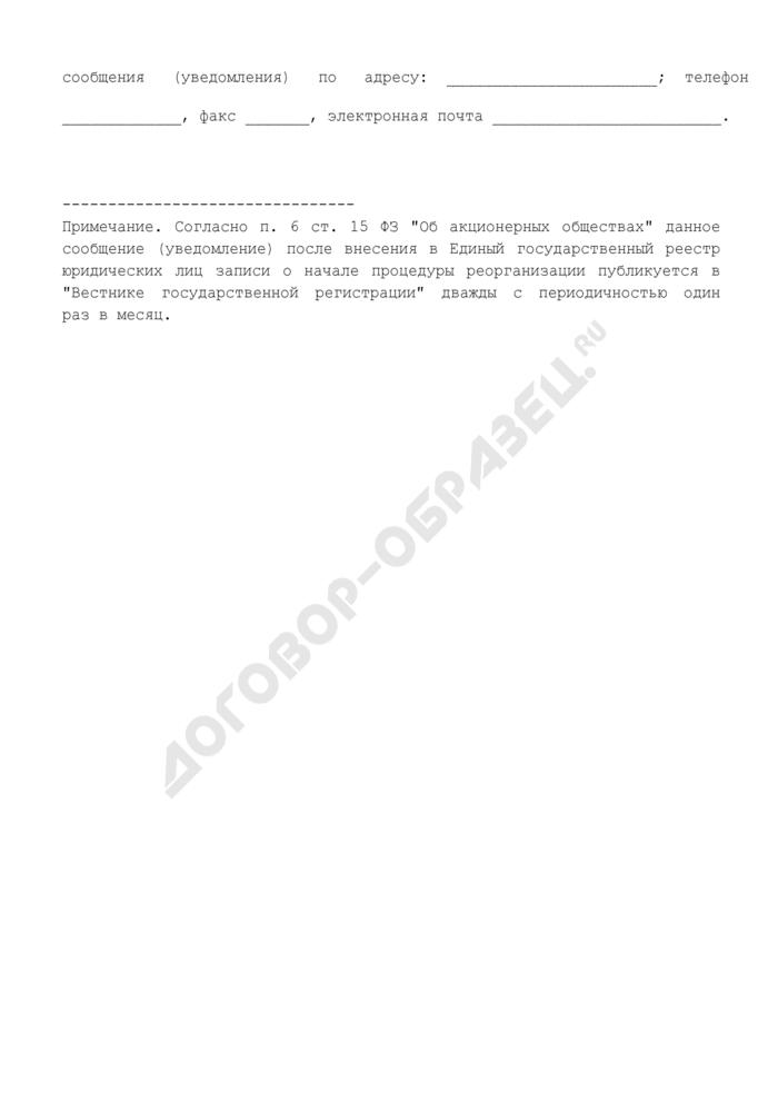 Сообщение (уведомление) о реорганизации акционерного общества в форме присоединения. Страница 2