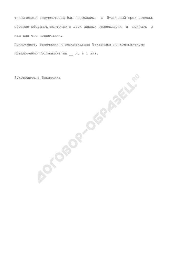 Форма письма-уведомления о победе на конкурсе на строительство судов для государственных нужд рыбной отрасли. Форма 6. Страница 2