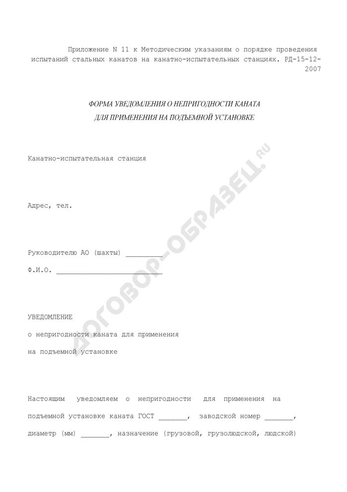 Форма уведомления о непригодности каната для применения на подъемной установке. Страница 1