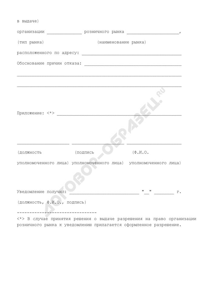 Форма уведомления о выдаче (об отказе в выдаче) разрешения на право организации розничного рынка на территории Московской области. Страница 2