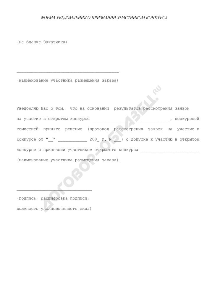 Форма уведомления о признании участником конкурса на размещение Минпромторгом России заказов на выполнение научно-исследовательских, опытно-конструкторских и технологических работ за счет средств федерального бюджета. Страница 1