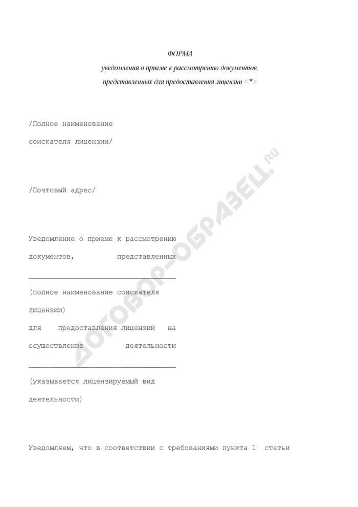 Форма уведомления о приеме к рассмотрению документов, представленных для предоставления лицензии на осуществление деятельности. Страница 1