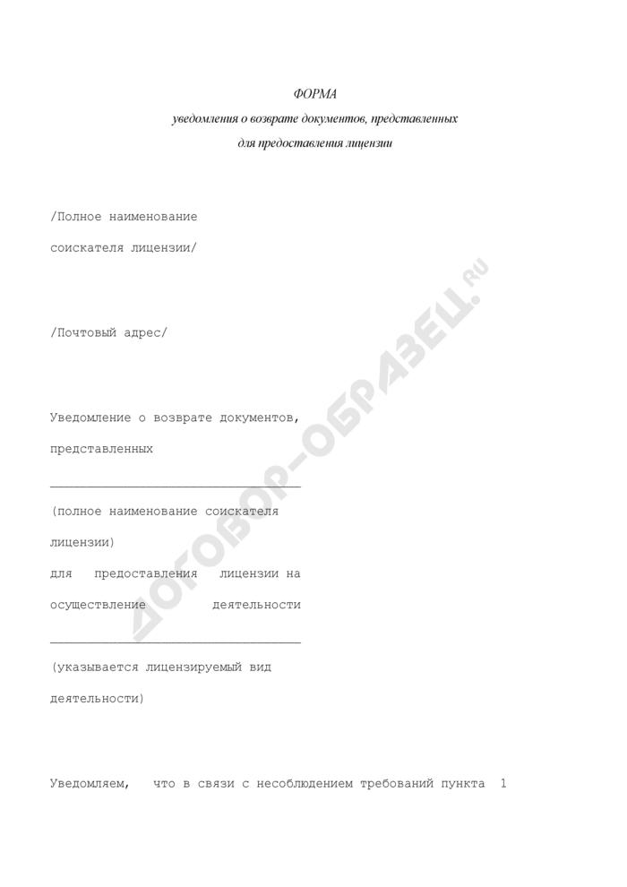 Форма уведомления о возврате документов, представленных для предоставления лицензии на осуществление деятельности. Страница 1