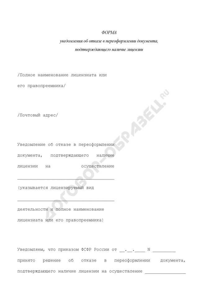 Форма уведомления об отказе в переоформлении документа, подтверждающего наличие лицензии на осуществление деятельности. Страница 1