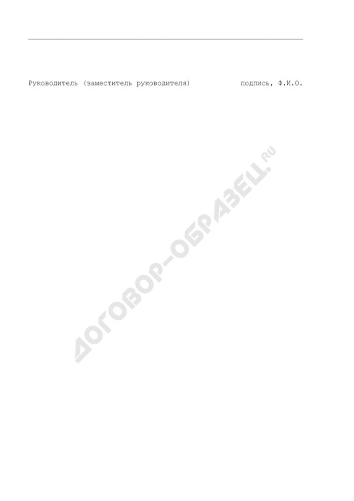 Форма уведомления о предоставлении лицензии. Страница 3