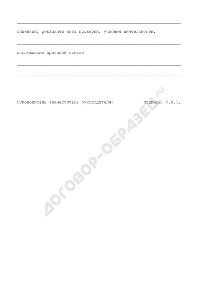 Форма уведомления об отказе в предоставлении лицензии. Страница 3