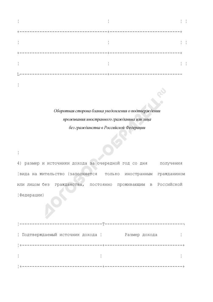 Форма уведомления о подтверждении проживания иностранного гражданина или лица без гражданства в Российской Федерации. Страница 3