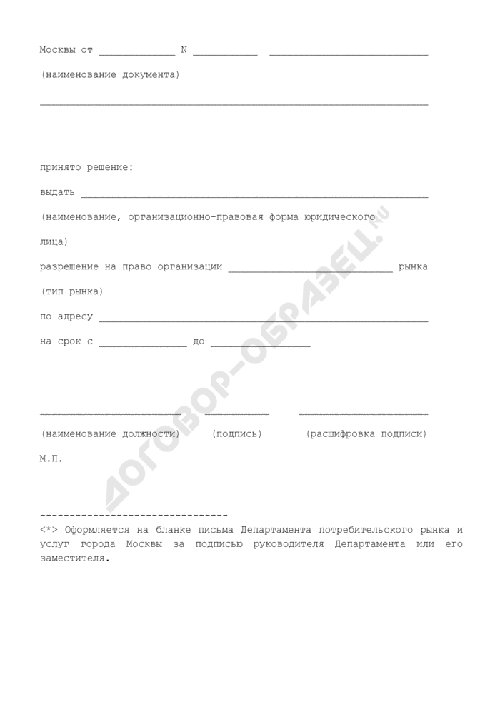 Форма уведомления о выдаче разрешения на право организации рынка в городе Москве. Страница 2