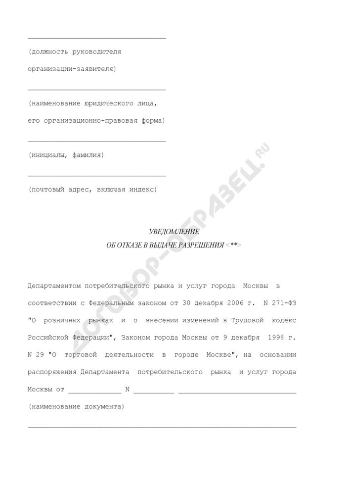 Форма уведомления об отказе в выдаче разрешения на право организации рынка в городе Москве. Страница 1
