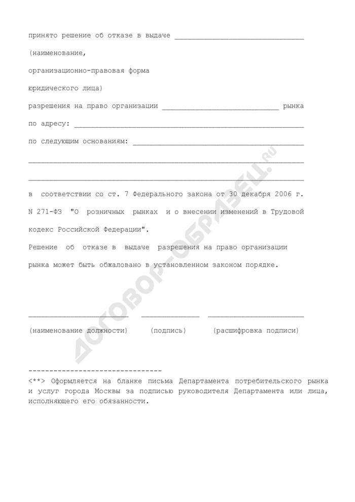 Форма уведомления об отказе в выдаче разрешения на право организации рынка в городе Москве. Страница 2