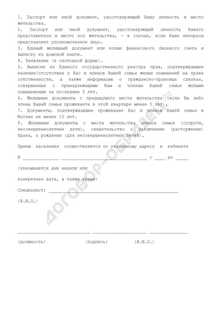 Форма уведомления об освобождении жилого помещения в коммунальной квартире города Москвы. Страница 2