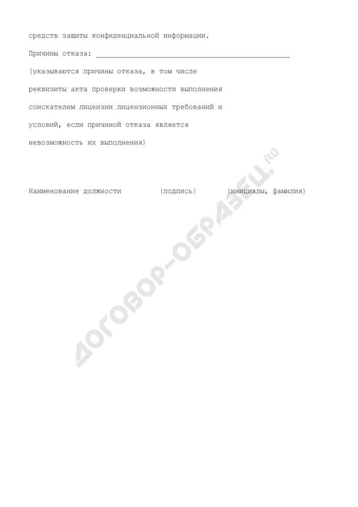 Форма уведомления об отказе в предоставлении лицензии на осуществление деятельности по разработке и (или) производству средств защиты конфиденциальной информации. Страница 2