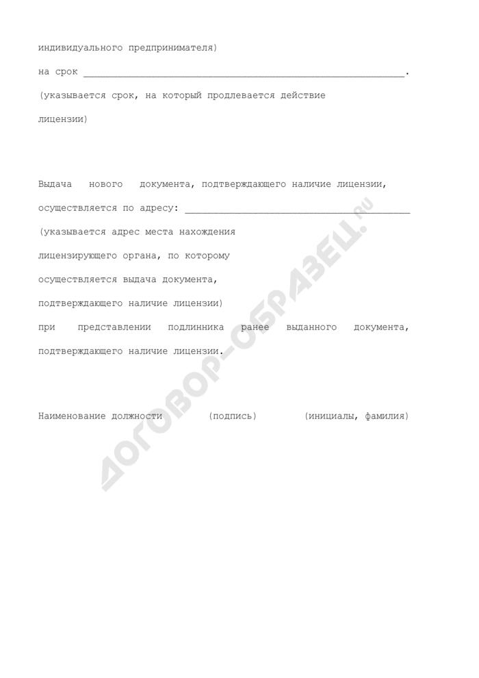 Форма уведомления о продлении срока действия лицензии на осуществление деятельности по разработке и (или) производству средств защиты конфиденциальной информации. Страница 2