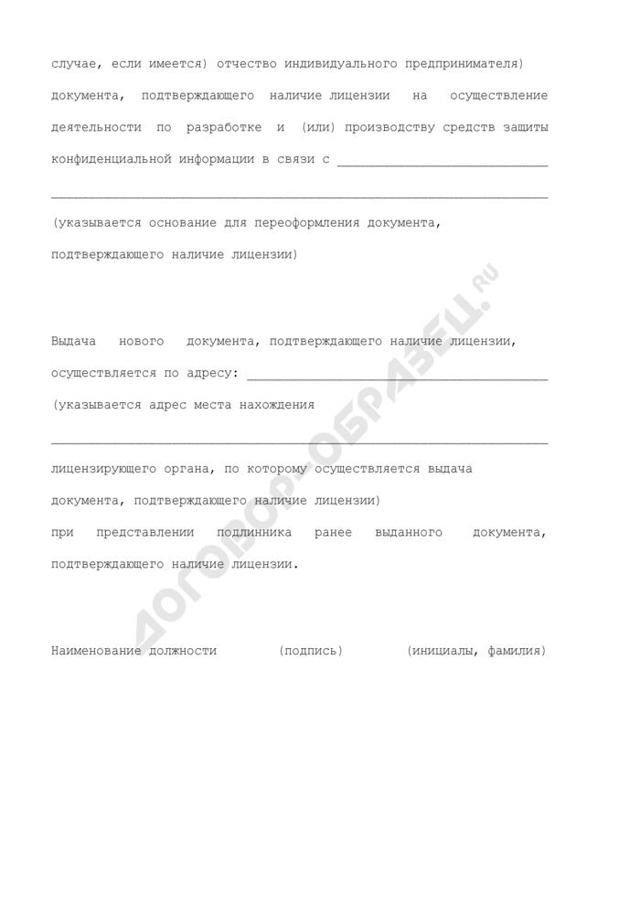 Форма уведомления о переоформлении документа, подтверждающего наличие лицензии на осуществление деятельности по разработке и (или) производству средств защиты конфиденциальной информации. Страница 2