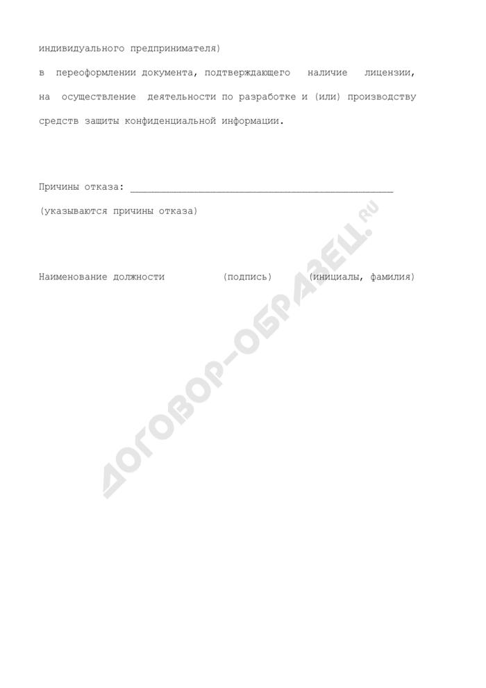 Форма уведомления об отказе в переоформлении документа, подтверждающего наличие лицензии на осуществление деятельности по разработке и (или) производству средств защиты конфиденциальной информации. Страница 2