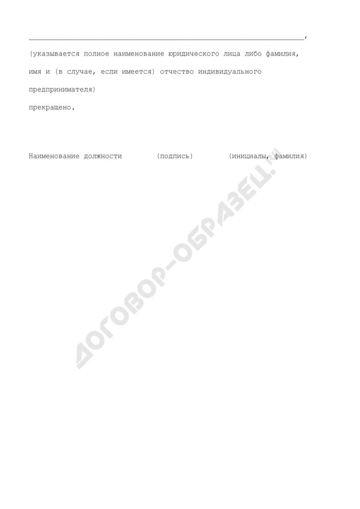 Форма уведомления о прекращении действия лицензии на осуществление деятельности по разработке и (или) производству средств защиты конфиденциальной информации. Страница 2