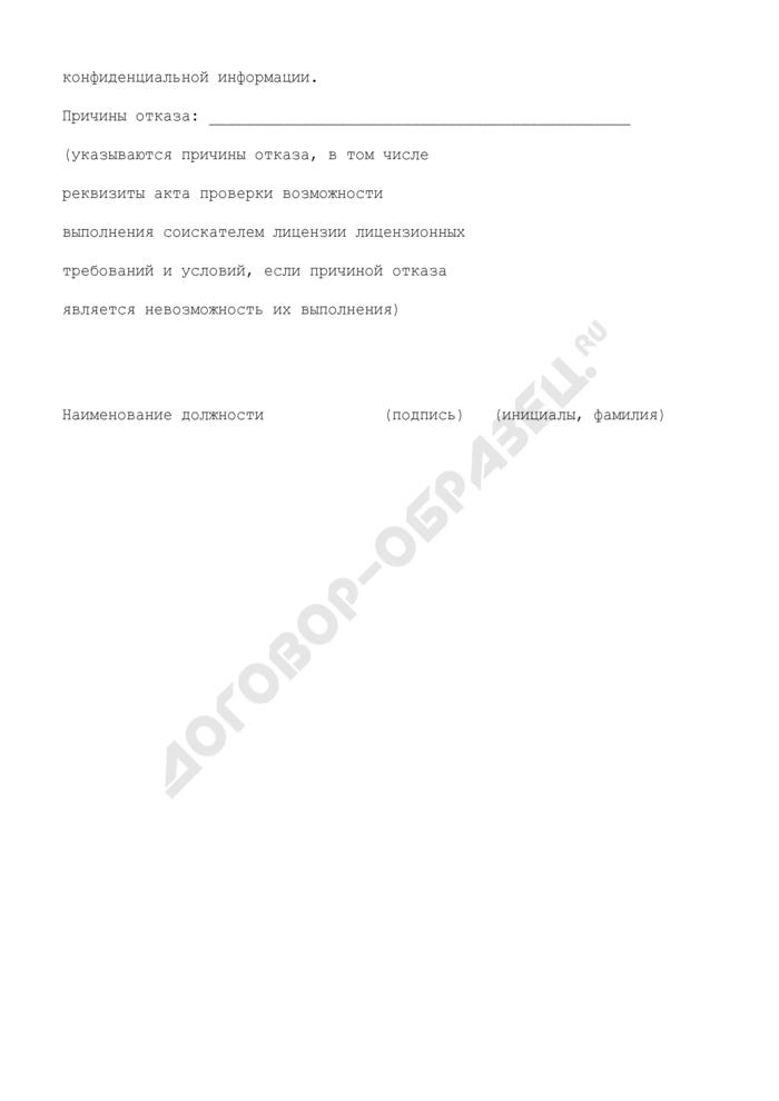 Форма уведомления об отказе в предоставлении лицензии на осуществление деятельности по технической защите конфиденциальной информации. Страница 2
