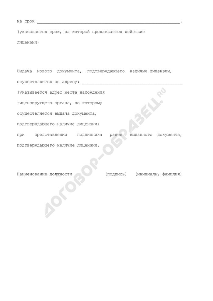 Форма уведомления о продлении срока действия лицензии на осуществление деятельности по технической защите конфиденциальной информации. Страница 2