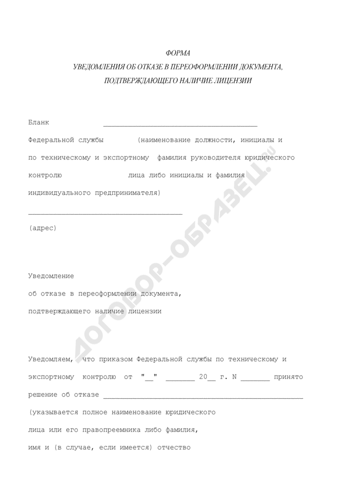 Форма уведомления об отказе в переоформлении документа, подтверждающего наличие лицензии на осуществление деятельности по технической защите конфиденциальной информации. Страница 1