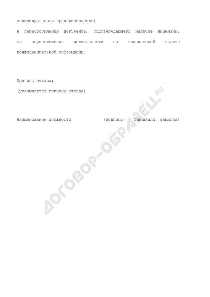Форма уведомления об отказе в переоформлении документа, подтверждающего наличие лицензии на осуществление деятельности по технической защите конфиденциальной информации. Страница 2