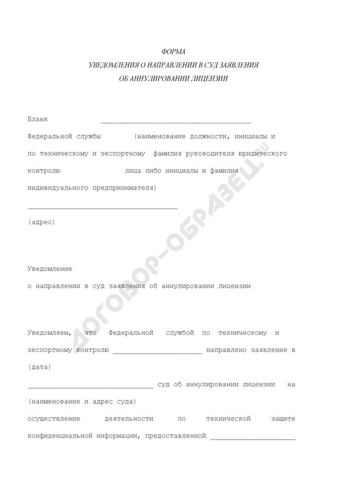 Форма уведомления о направлении в суд заявления об аннулировании лицензии на осуществление деятельности по технической защите конфиденциальной информации. Страница 1
