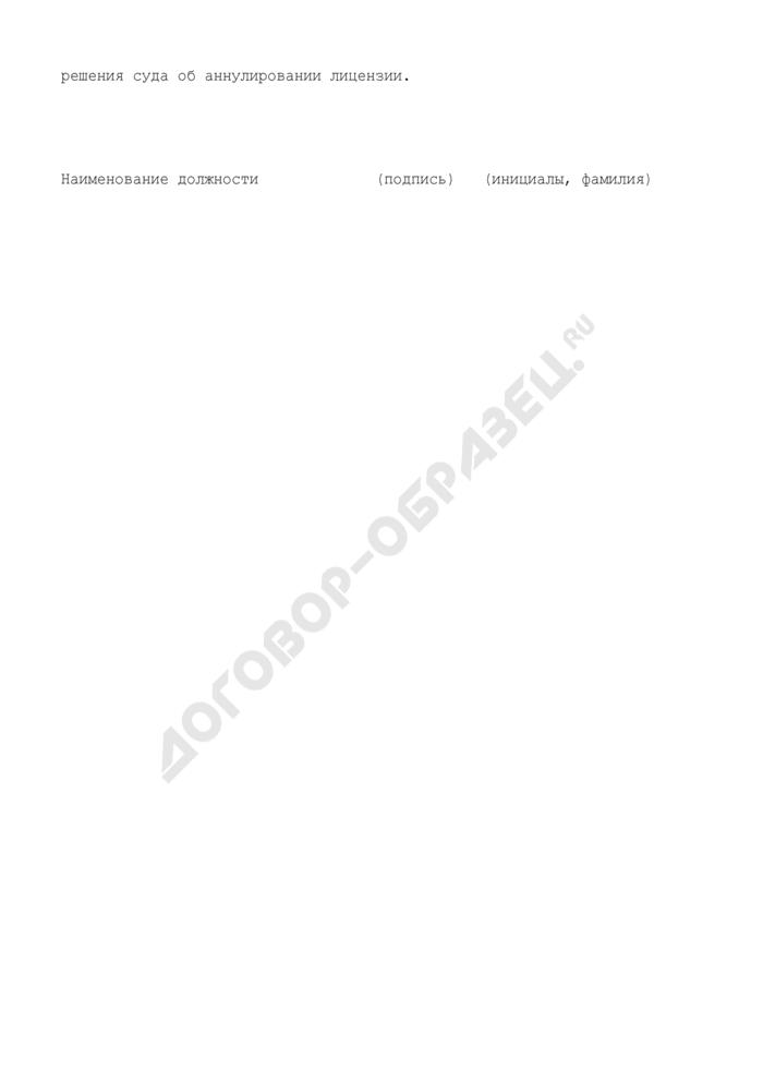 Форма уведомления об аннулировании лицензии на осуществление деятельности по технической защите конфиденциальной информации. Страница 2