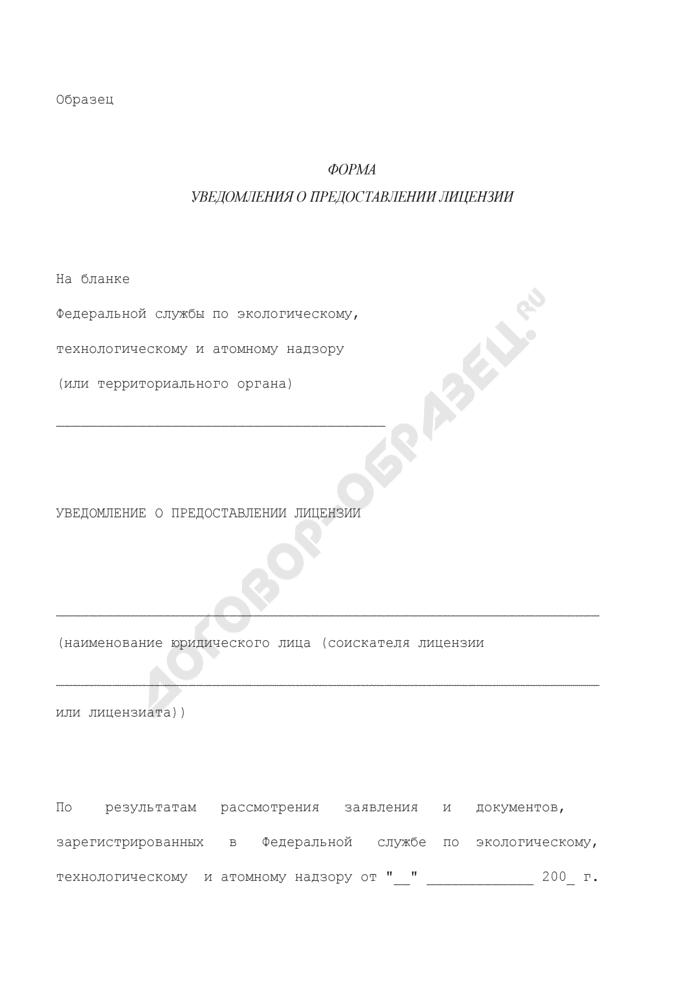 Форма уведомления о предоставлении лицензии на производство маркшейдерских работ (образец). Страница 1