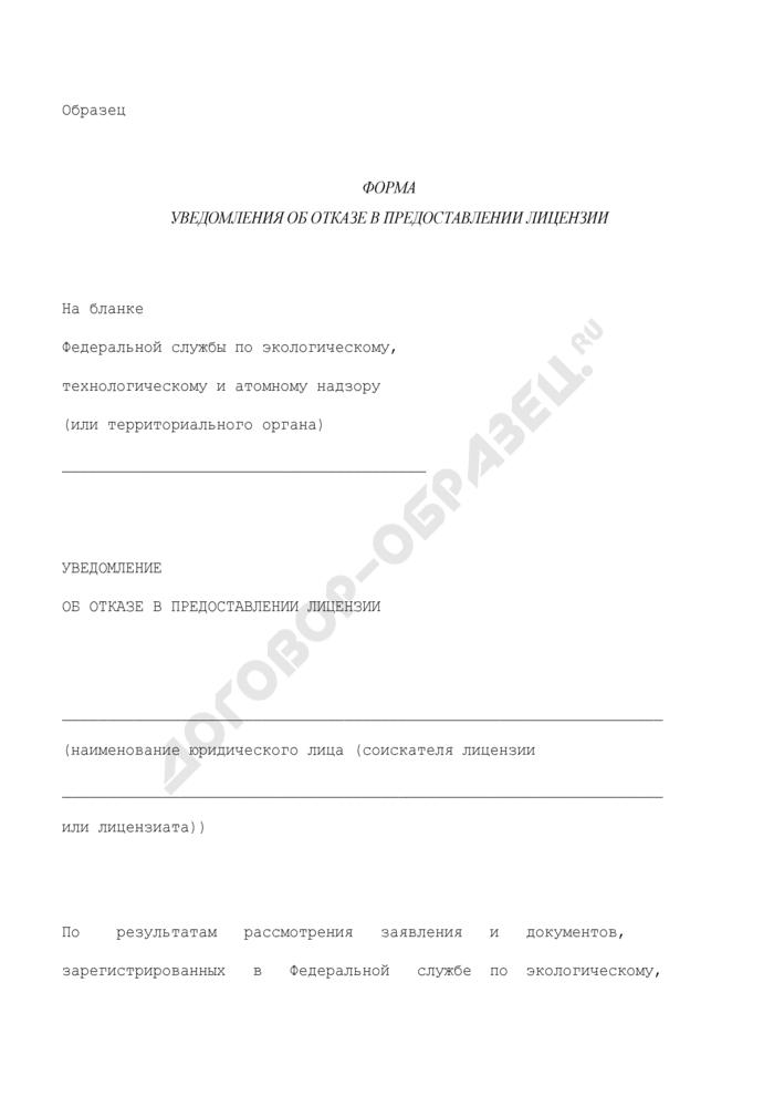 Форма уведомления об отказе в предоставлении лицензии на производство маркшейдерских работ (образец). Страница 1