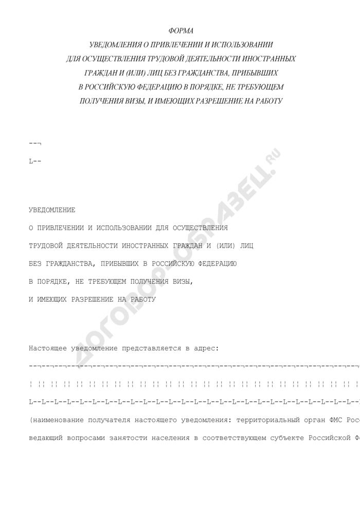 Форма уведомления о привлечении и использовании для осуществления трудовой деятельности иностранных граждан и (или) лиц без гражданства, прибывших в Российскую Федерацию в порядке, не требующем получения визы, и имеющих разрешение на работу. Страница 1