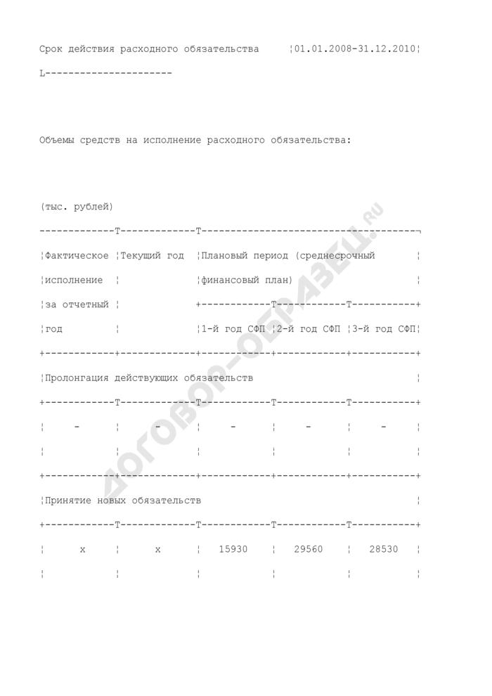Справка-уведомление о принятии расходного обязательства по финансированию городской целевой программы государственной поддержки и развития местного самоуправления в городе Москве на 2008-2010 гг.. Страница 2