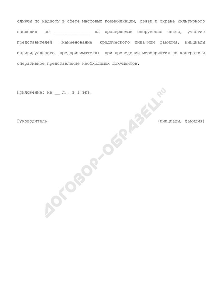Форма уведомления о проведении планового мероприятия по контролю в отношении юридического лица или индивидуального предпринимателя, в целях проверки соблюдения ими лицензионных условий осуществления деятельности и обязательных требований в области связи. Страница 2