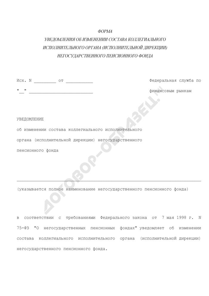 Форма уведомления об изменении состава коллегиального исполнительного органа (исполнительной дирекции) негосударственного пенсионного фонда. Страница 1