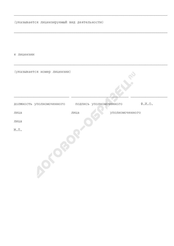Форма уведомления о предоставлении лицензии Министерства регионального развития Российской Федерации. Страница 3