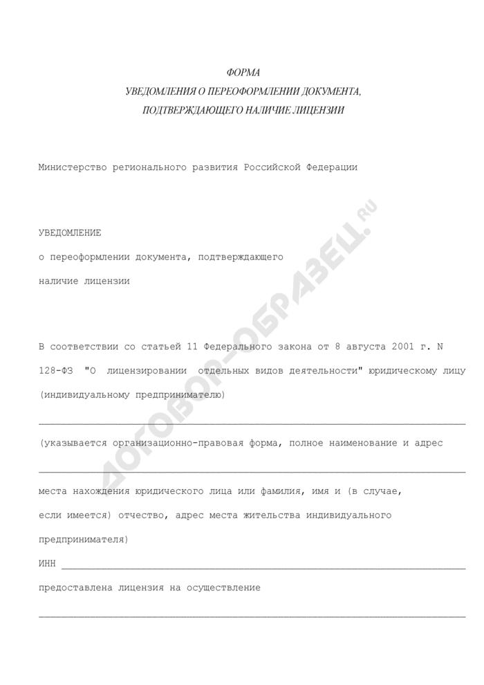 Форма уведомления о переоформлении документа, подтверждающего наличие лицензии Министерства регионального развития Российской Федерации. Страница 1