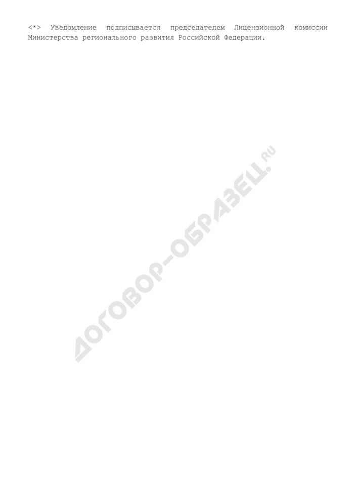 Форма уведомления об отказе в предоставлении лицензии Министерства регионального развития Российской Федерации. Страница 3