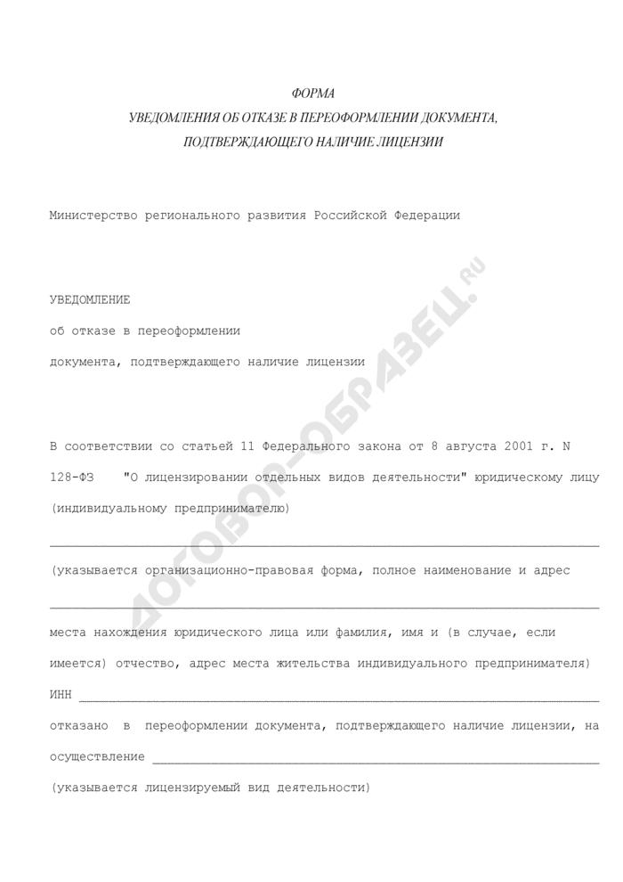 Форма уведомления об отказе в переоформлении документа, подтверждающего наличие лицензии Министерства регионального развития Российской Федерации. Страница 1