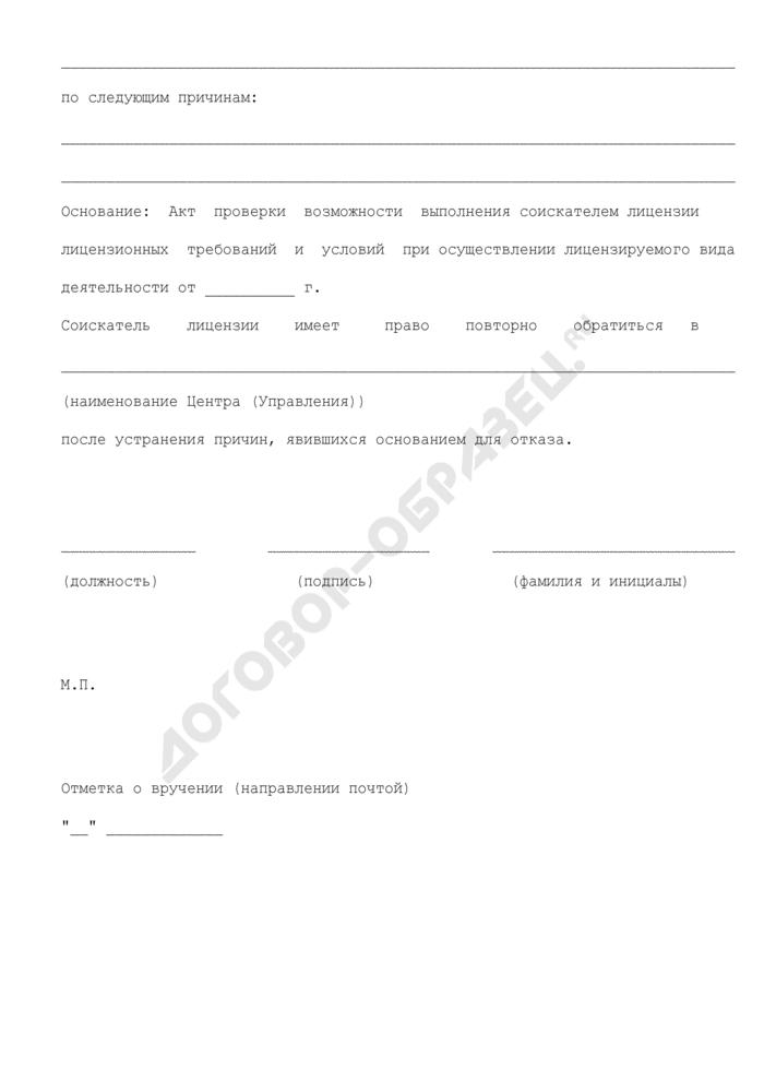 Форма уведомления об отказе в предоставлении лицензии в области пожарной безопасности. Страница 2