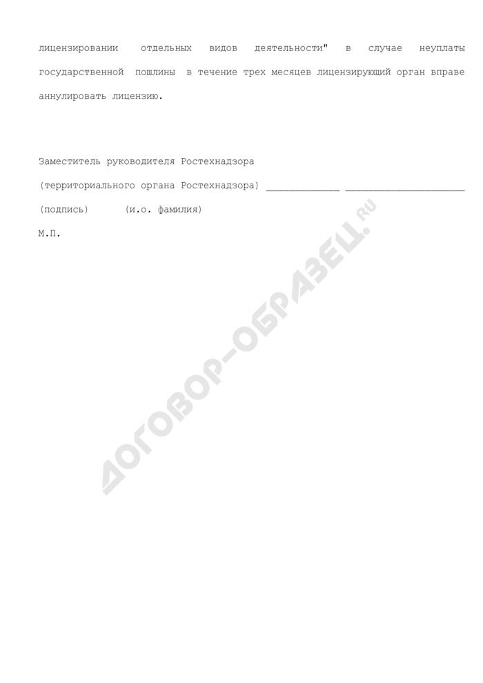 Форма уведомления о выдаче лицензии на деятельность, связанную с производством, хранением, применением и распространением взрывчатых материалов промышленного назначения. Страница 2