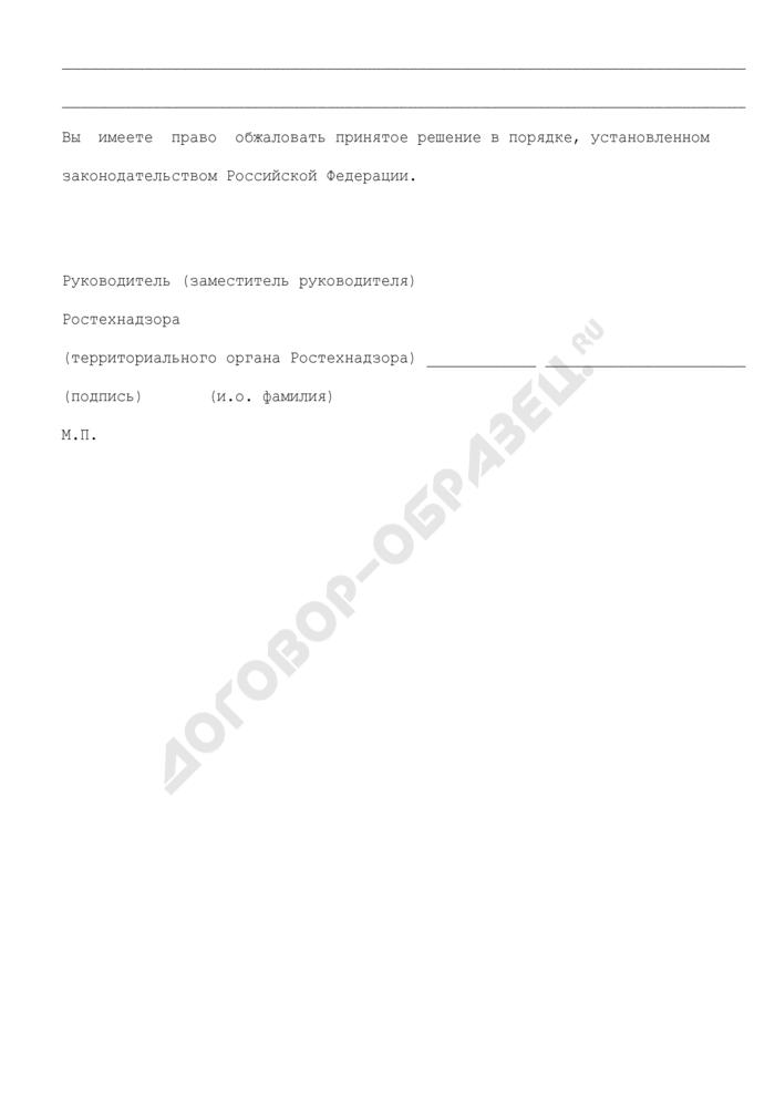 Форма уведомления об отказе в выдаче лицензии на деятельность, связанную с производством, хранением, применением и распространением взрывчатых материалов промышленного назначения. Страница 2