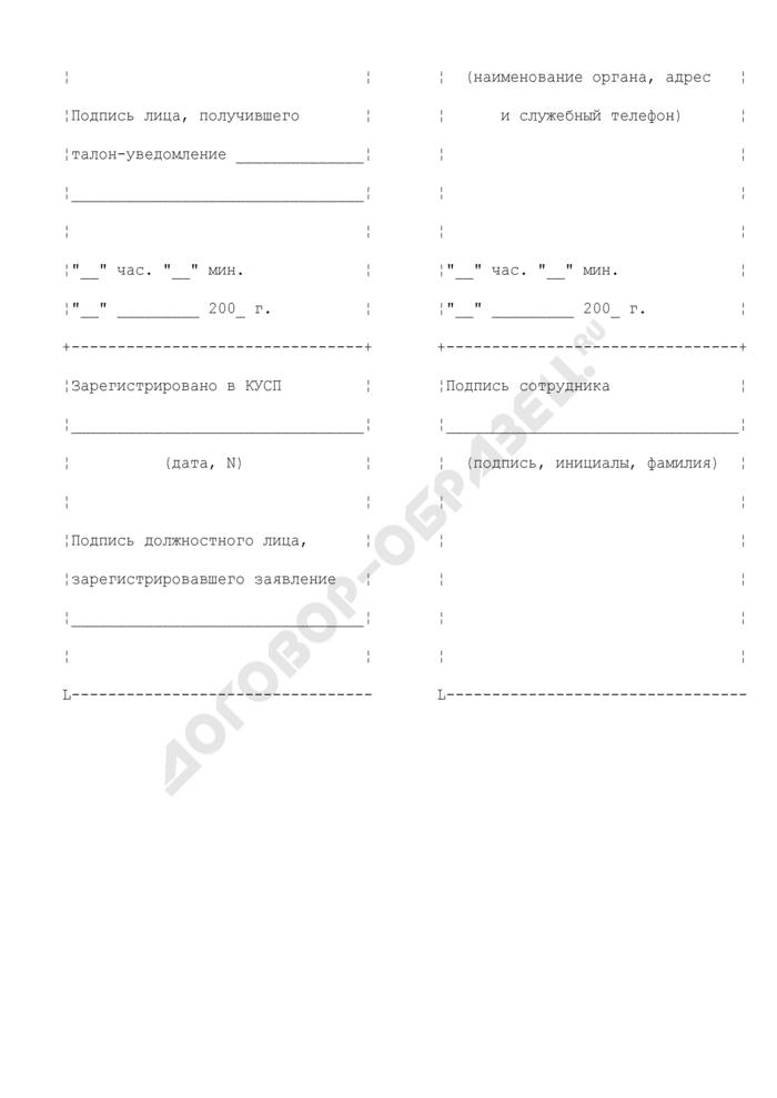 Талон-корешок; талон-уведомление о принятии сообщения о преступлении в Следственном комитете при прокуратуре Российской Федерации. Страница 2